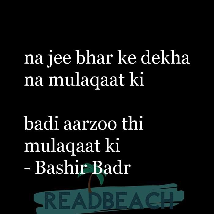 Na Jee Bhar Ke Dekha Na Mulaqaat Ki Badi Aarzoo Thi Mulaqaa Readbeach Com